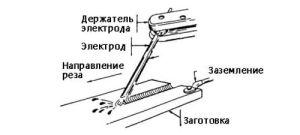 Как резать металл электросваркой