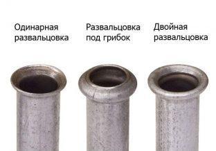Три типа развальцовки