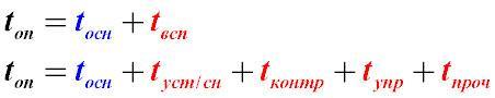 formula-normirovanija-vremeni