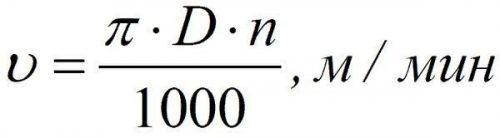 Формула расчетной скорости резания