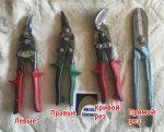 Виды ручных ножниц по металлу