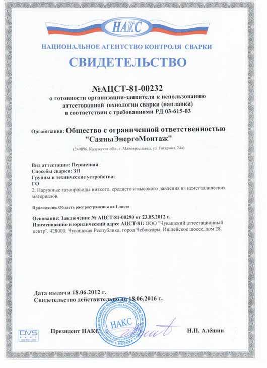 Аттестация сварщиков НАКС - купить удостоверение НАКС | 729x530