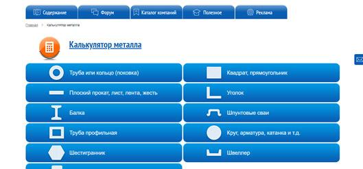 sajt-metallobaza-ua-ru-calculator