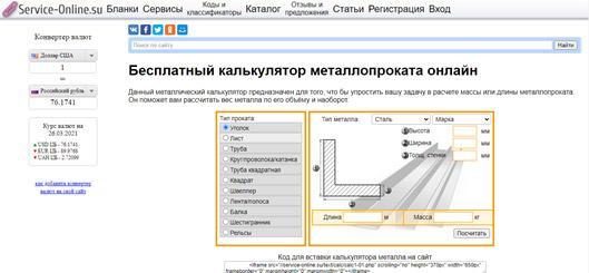 sajt-service-online-su-text-calc
