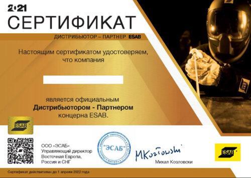 Сертификат дистрибьютора партнера ESAB