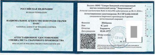 Удостоверение сварщика